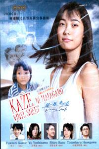 KAZE NI MAIAGARO VINYL SHEET Japanese Drama DVD Set