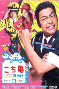 KOCHI KAME Japanese Drama DVD Set