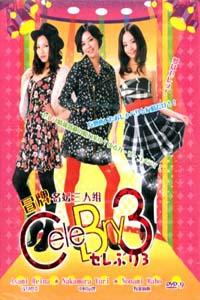 CELEBRY 3 Japanese Drama DVD Set