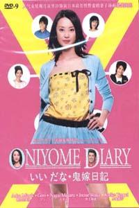 ONIYOME DIARY(AKA ONIYOME NIKKI) Japanese Drama DVD Set
