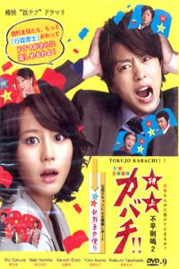 TOKUJO KABACHI! 2 Japanese Drama DVD Set