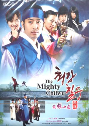 THE MIGHTY CHILWU Korean Drama DVD Set