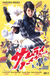 SAMURA HIGH SCHOOL Japanese Drama DVD Set