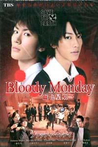 BLOODY MONDAY Japanese Drama DVD Set