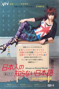 NIHONJIN NO SHIRANAI NIHOGO Japanese Drama DVD Set
