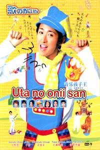 UTA NO ONII SAN Japanese Drama DVD Set