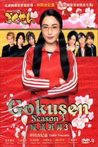 GOKUSEN SEASON 3 Japanese Drama DVD Set