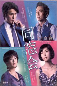 DOUSOUKAI - LOVE AGAIN SHOUKOUGUN Japanese Drama DVD Set