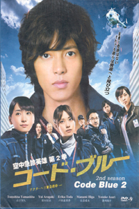 CODE BLUE 2 Japanese Drama DVD Set
