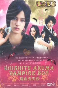 KOISHITE AKUMA VAMPIRE BOY Japanese Drama DVD Set