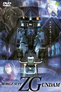 Gundam Z Mobile Suit TV Series DVD Set