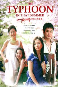 THE TYPHOON IN THAT SUMMER Korean Drama DVD Set