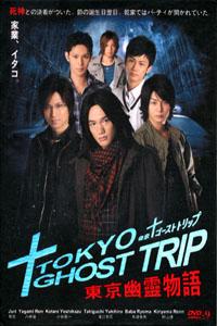 TOKYO GHOST TRIP Japanese Drama DVD Set