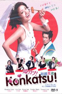 KONKATSU! Japanese Drama DVD Set