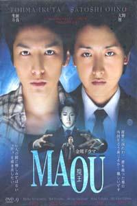 MAOU Japanese Drama DVD Set