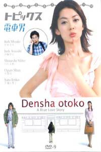 DENSHA OTOKO Japanese Drama DVD Set