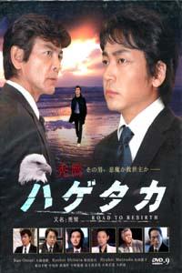ROAD TO REBIRTH Japanese Drama DVD Set
