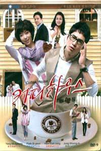 COFFEE HOUSE/Page One Korean Drama TV series DVD EngSub