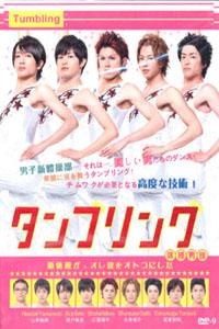 TUMBLING Japanese Drama DVD Set