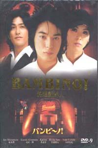 BAMBINO! Japanese Drama DVD Set