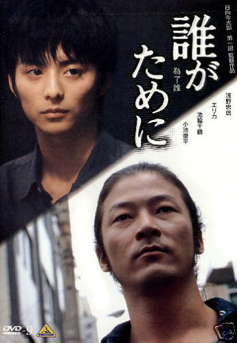 FOR WHOM DO WE EXIST? / TAGATAMENI JAPANESE MOVIE DVD