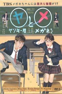 YANKEE-KUN TO MEGANE-CHAN Japanese Drama DVD Set