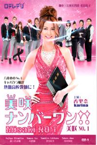 MISAKI NO. 1 Japanese Drama DVD Set