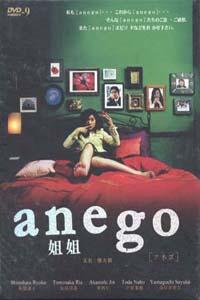 ANEGO Japanese Drama DVD Set