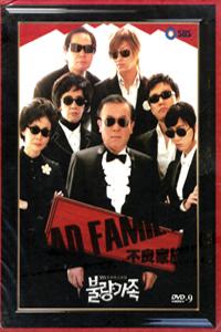 BAD FAMILY Korean Drama DVD Set