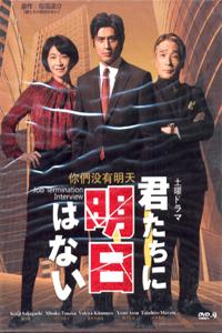JOB TERMINATION INTERVIEW Japanese Drama DVD Set