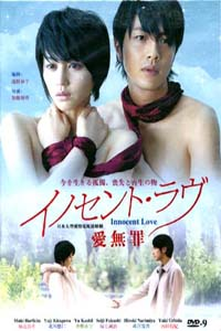 INNOCENT LOVE Japanese Drama DVD Set