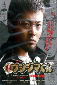 YAMIKIN USHIJIMA-KUN Japanese Drama DVD Set