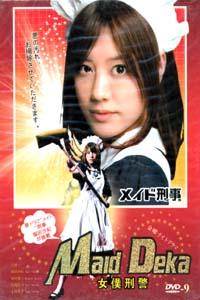 MAID DEKA Japanese Drama DVD Set