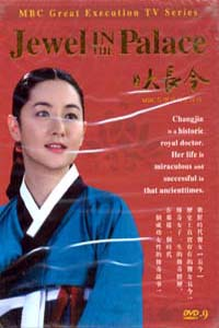 JEWEL IN THE PALACE/DAE JANG GEUM Korean Drama 4 DVD
