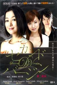 SECOND VIRGIN Japanese Drama DVD Set