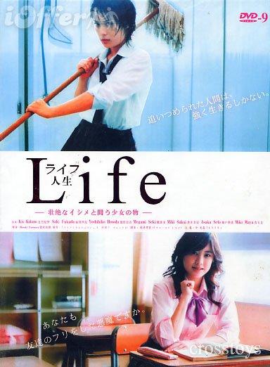 LIFE JAPANESE TV DRAMA (ep. 1-11) DVD BOX SET Eng sub