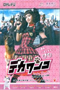 DEKA WANKO Japanese Drama DVD Set