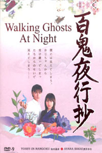 WALKING GHOSTS AT NIGHT Japanese Drama DVD Set