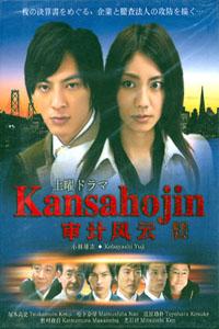 KANSAHOJIN Japanese Drama DVD Set