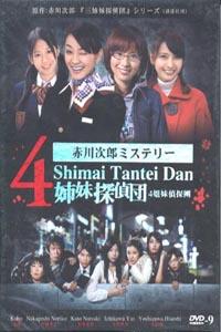 4 SHIMAI TANTEI DAN Japanese Drama DVD Set