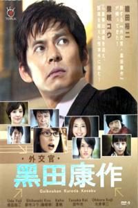 GAIKOUKAN JURODA KOSAKU Japanese Drama DVD Set