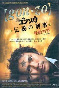 GON.ZO Japanese Drama DVD Set