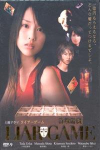 LIAR GAME SEASON 2 Japanese Drama DVD Set