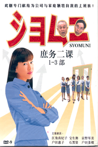 SYOMUNI 1-3 Japanese Drama DVD Set