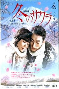 FUYU NO SAKURA Japanese Drama DVD Set