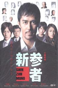 SHIN ZAN MONO Japanese Drama DVD Set