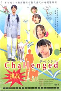 CHALLENGED Japanese Drama DVD Set