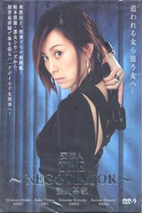 THE NEGOTIATOR (AKA KOSHONIN) Japanese Drama DVD Set