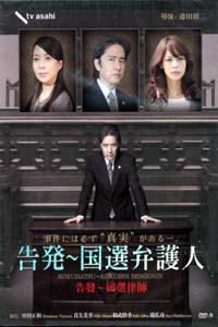 KOKUHATSU - KOKUSEN BENGONIN Japanese Drama DVD Set