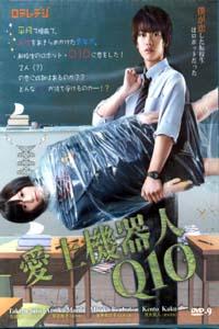 Q10 Japanese Drama DVD Set